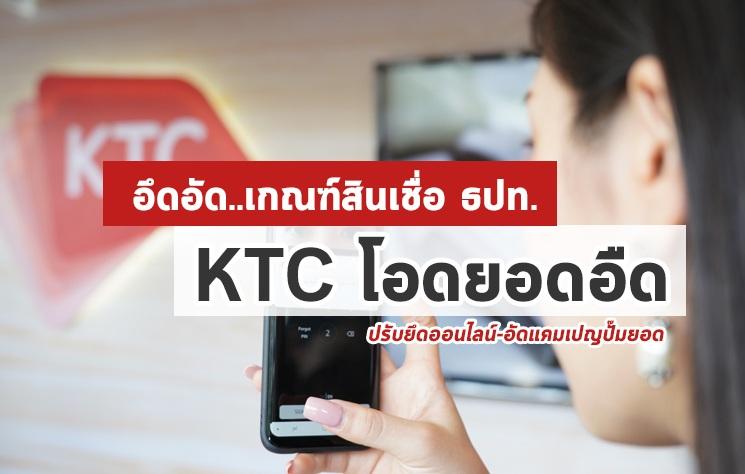 KTC Flexible — CashPaydayGo